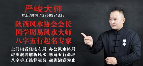 <a href=http://www.fsqmw.com/ target=_blank class=infotextkey>西安风水大师</a>严峻1000001.jpg